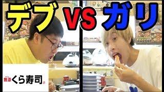 【大食い】くら寿司でデブとガリはどちらが多く寿司を食べられるのか!?