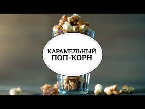 Рецепт Карамельный попкорн sweet & flour