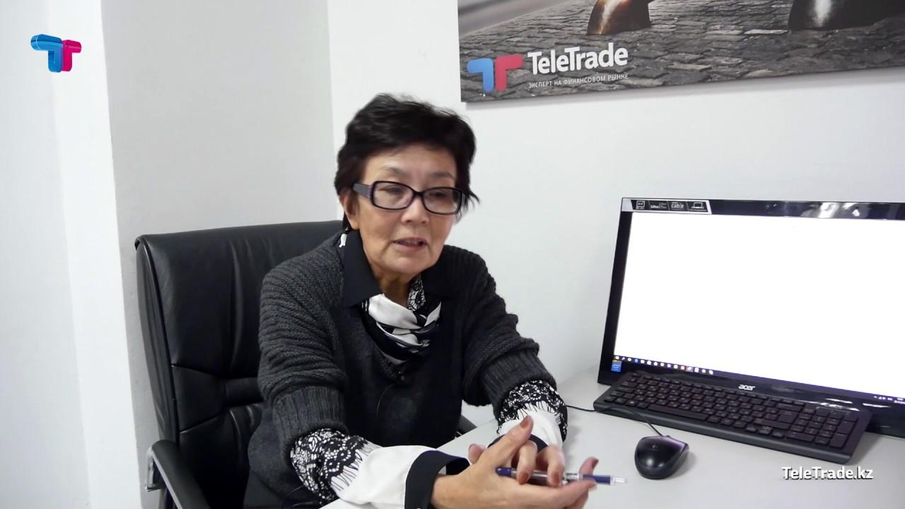 Teletrade.kz официальный курс доллара цб рф