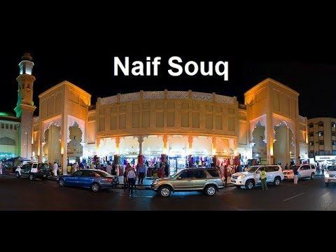 Naif Souq Dubai | Naif Market Deira