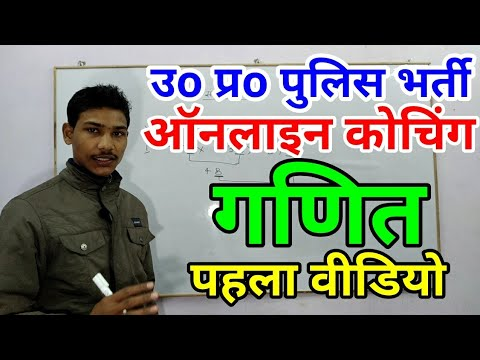 Math Lecture -1 Number System For UP Police Bharti Exam 2018