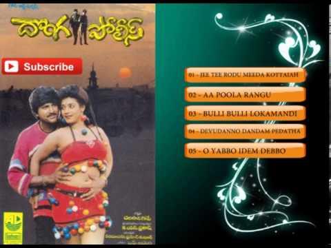 Telugu Hit Songs | Donga Police Movie Songs | Mohan Babu, Mamata Kulkarni