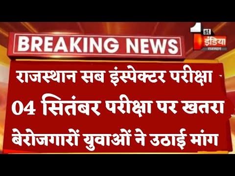 राजस्थान पुलिस सब इंस्पेक्टर परीक्षा रद्द || SI परीक्षा तिथि बदलाव युवाओं ने उठाई मांग