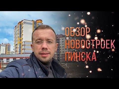 #Пинск | Обзор пинских новостроек | Бугриэлт