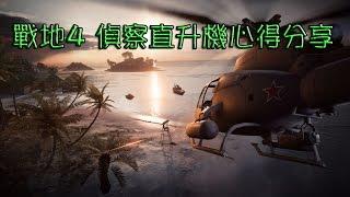 戰地4 偵察直升機心得分享