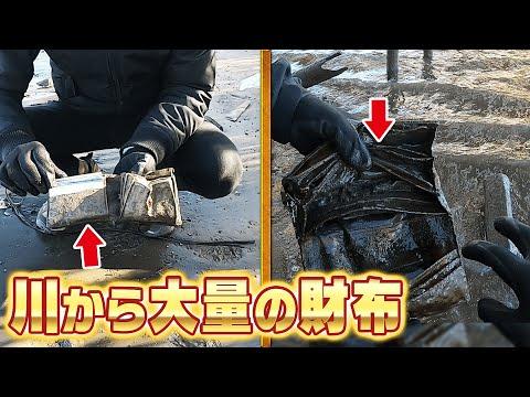 【宝探し】川で大量の財布を発見!!