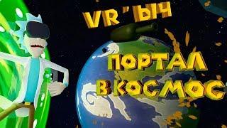 - VR РИК И МОРТИ ЧИНЮ ИНОПЛАНЕТНЫЙ КОМП Rick and Morty Virtual Rick ality