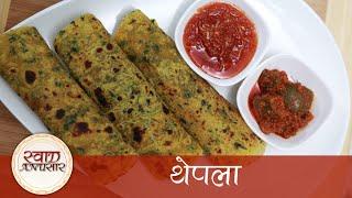 Thepla - थपल - Popular Gujarati Snacks  Easy To Make Recipe