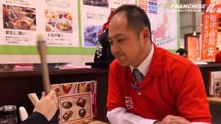 フランチャイズショー2014 ドリームフーズ(株) 近江ちゃんぽん亭 営業部部長 山崎利明 氏