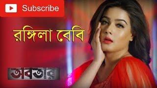 Rongila baby | রঙ্গিলা বেবি| mahiya mahi | cover by Rahmat ullah Riyad|2019