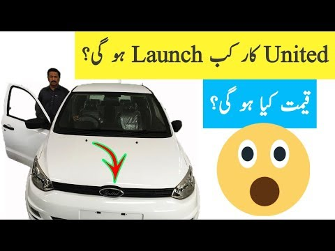🤔United Car Launch Date and Price | United Car in Pakistan