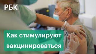 Призы и устрашения Как россиян уговаривают сделать прививку от коронавируса