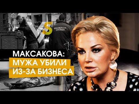 Максакова: СБУ и Генпрокуратура меня обманули, муж убит из-за бизнесразборок