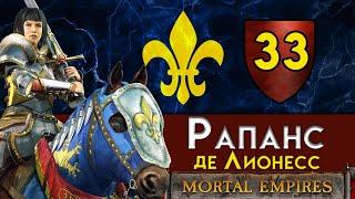 Рапанс де Лионесс - прохождение Total War Warhammer 2 за Бретонию в Смертных Империях - #33