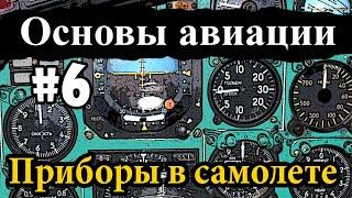 Главные приборы в самолете - Основы авиации #6