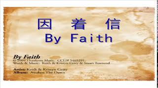 Video By Faith 因着信 - Keith and Kristyn Getty, Instrumental, lyrics 【歌譜在下面↓】中英歌詞字幕, 榮耀贊美聖詩 download MP3, 3GP, MP4, WEBM, AVI, FLV November 2018