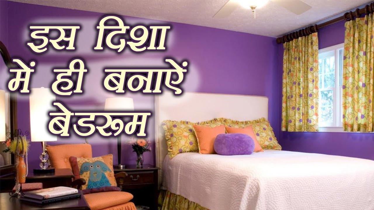 Vastu À¤‡à¤¸ À¤¦ À¤¶ À¤® À¤¹ À¤¬à¤¨ À¤ À¤¬ À¤¡à¤° À¤® Vastu Tips For Bedroom Boldsky Youtube