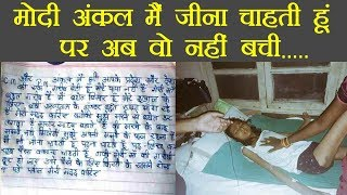Allahabad: 10 years Princy died who wrote letter to PM Modi & Yogi Adityanath for treatment|वनइंडिया
