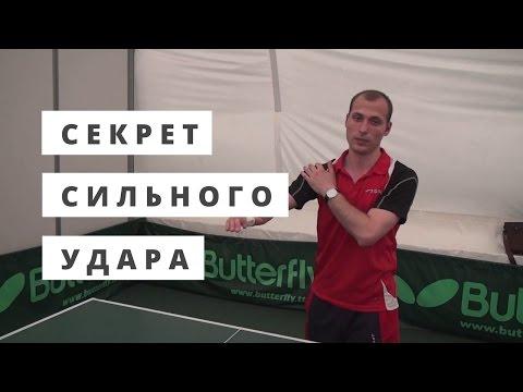 ►Секрет сильного удара в настольном теннисе. Уроки по настольному теннису