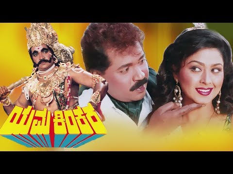 Yama Kinkara Kannada Movie | Kannada Superhit Movies | Biscoot Kannada | New Kannada Full Movie