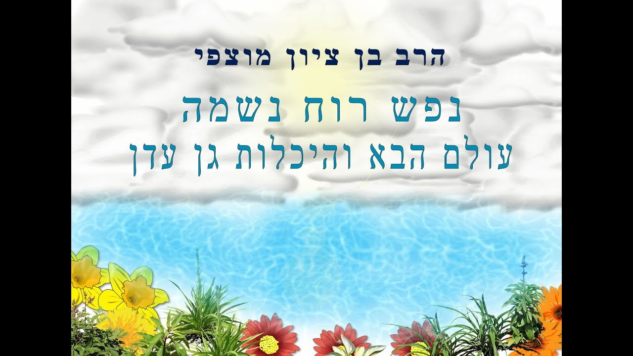 פרשת תרומה סו נפש רוח נשמה עולם הבא והיכלות גן עדן אדר א תשעט - הרב בן ציון מוצפי