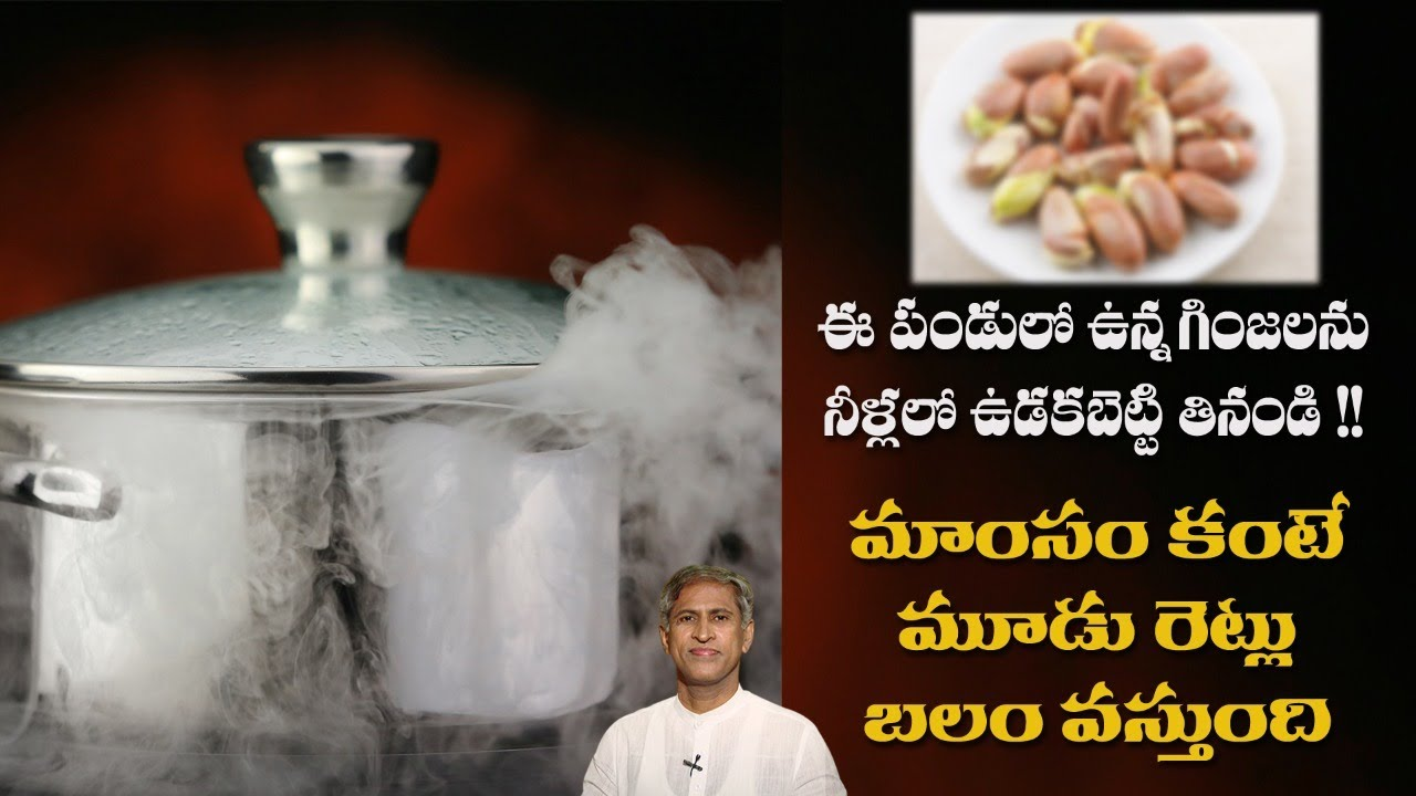 Nutritious Fruit | Reduces Weight and Diabetes | Improves Friendly Bacteria | Manthena's Health Tips