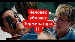 ТЕРМИНАТОР ТЕМНЫЕ СУДЬБЫ - ГРЕЙС МОЧИТ REV9