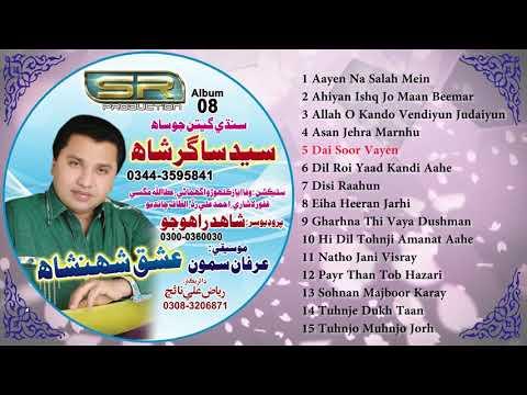 Dai Soor Vayen - Syed Sagar Shah - New Sindhi Songs 2017