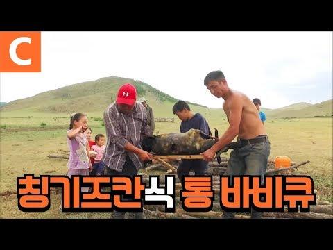 칭기즈칸 보양식! 몽골 전통 통바비큐 '버덕(Boodog)'