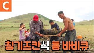 칭기즈칸 보양식 몽골 전통 통바비큐 39버덕Boodog…