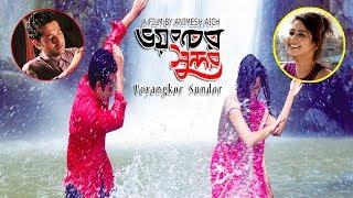ছবির প্রচারণায় 'ভয়ংকর পানি পান | Voyangkor Sundor movie Promotion |Voyangkor Sundor|Channel IceCream
