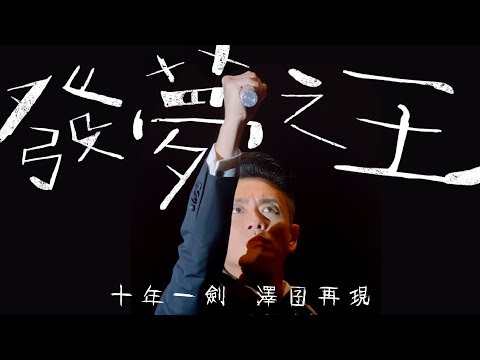 《發夢之王》 MV - 黃宗澤 Bosco Wong