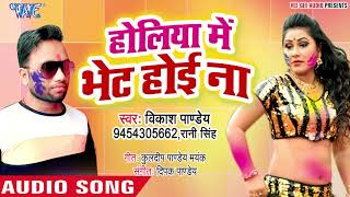 Vikash Pandey का सबसे बड़ा हिट होली गीत 2019 - Holiya Me Bhent Hoi Na - Holi Geet Song 2019