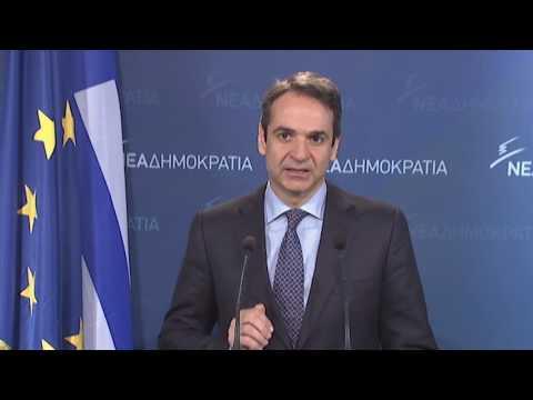 Δήλωση του Προέδρου της Νέας Δημοκρατίας κ. Κυριάκου Μητσοτάκη