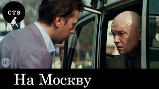 РОДИНА Фильм 2015 — На Москву (в кинотеатрах с 15 октября)