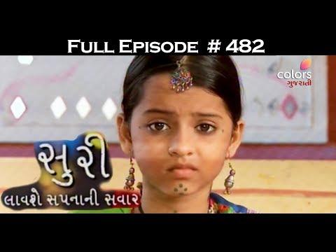 Suri - 5th July 2017 - સુરી - Full Episode