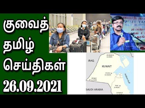 Kuwit Tamil News   Tamil   JAFFNA TAMIL TV   Kuwait Breaking News In Tamil 26.09.2021