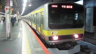 中央総武緩行線E233系 新宿駅発車