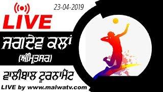 JAGDEV KALAN (Amritsar) VOLLYBALL TOURNAMENT [23-April-2019] 🔴 LIVE STREAMED VIDEO