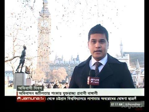 World Immigrants Day #ShahnewazRocky Report on #JamunaTV