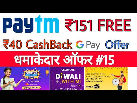 Paytm ₹40 CashBack, Google Pay ₹151 Offer, Mi Diwali Offer Poco F1 Only ₹1, Flipkart, Amazon Offer