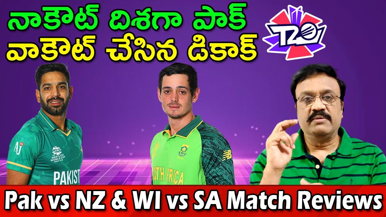 Download నాకౌట్ దిశగా పాక్ - వాకౌట్ చేసిన డికాక్   Pak vs NZ & WI vs SA match Reviews