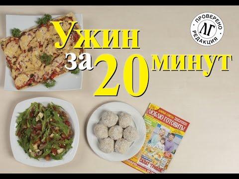 Рецепт Ужин за 20 минут из трех блюд Журнал ЛЮБЛЮ ГОТОВИТЬ