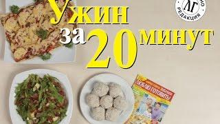 Ужин за 20 минут из трех блюд! Журнал ЛЮБЛЮ ГОТОВИТЬ