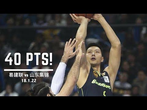 [中国篮球]篮下秀脚步!CBA易建联(Yi Jianlian)vs山东40分集锦|丁彦雨航|18.1.22