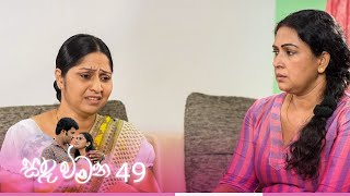 Sanda Wimana | Episode 49 - (2020-04-16) | ITN Thumbnail