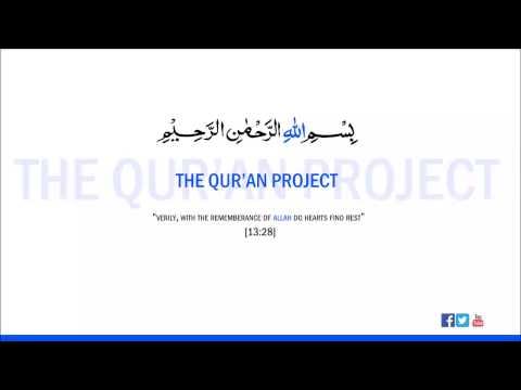 036 Surah Yaseen | Shaykh Abdur Rashid Sufi | Hafs | Full Quran
