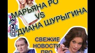МАРЬЯНА РО VS ДИАНА ШУРЫГИНА/ СВЕЖИЕ НОВОСТИ ПРО ДОМ 2