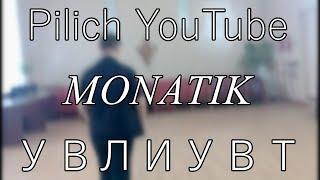 "Танец-MONATIK ""УВЛИУВТ"" (PILICH)"