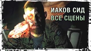 Иаков Сид — Все сцены (Far Cry 5)
